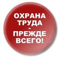 «Охрана труда для руководителей и специалистов организаций»